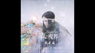 SingerSen (歌者森) - Ghost Street (中文版)