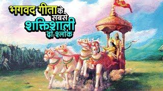 भगवद गीता के सबसे शक्तिशाली दो श्लोक  | अर्था । आध्यात्मिक विचार