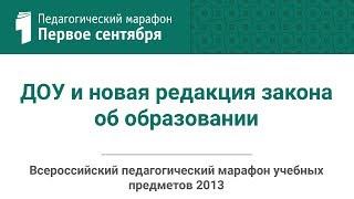 Ксения Белая. ДОУ и новая редакция закона об образовании(студия ИД