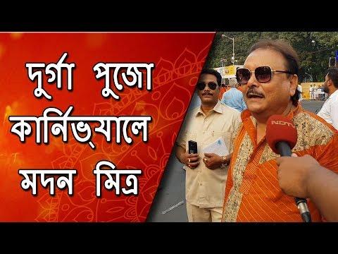 Durga Puja 2018 | দুর্গা পুজো কার্নিভ্যালে মদন মিত্র | Madan Mitra at Puja Carnival 2018