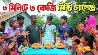 ৩ মিনিটে ৩ কেজি মিষ্টি খাওয়ার চ্যালেঞ্জ !! গ্রামের ছেলেদের অসাধারন বিনোদন   Sweet Eating Challenge