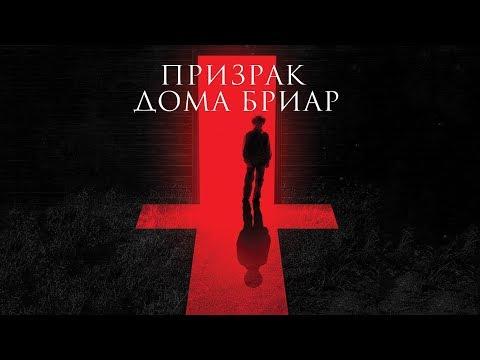 Призрак дома Бриар / The Unspoken (2015) смотрите в HD