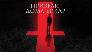 Призрак дома Бриар / The Unspoken (2015) / Ужасы