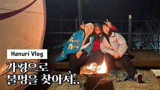 2020_Vlog 엊그제 같은 가평 명지산 카라반 여행…