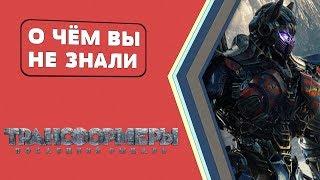 Трансформеры: Последний рыцарь - 15 КИБЕР-ФАКТОВ [О чём Вы не знали]