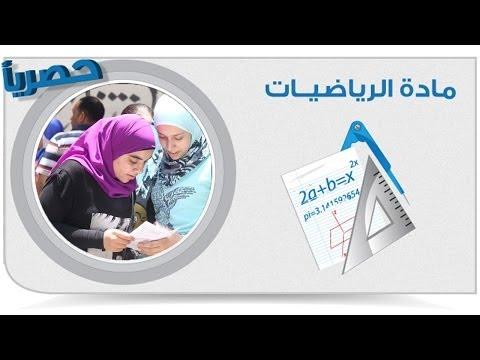 رياضيات إعدادية -هندسة تحليلية - النسب المثلثية للزاوية الحادة 03