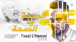 Cheb Fouzi L'Hammi -Saha Ya Saha 2019 ✪ جديد  فوزي الحامي اغنية للجميع المرضى ✪ الصحة  يا الصحة