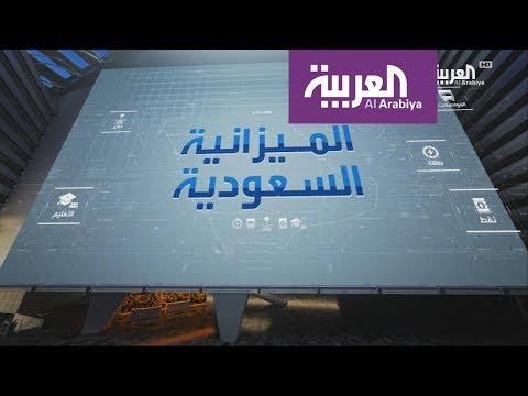 كيف ستؤثر الميزانية السعودية على حياة المواطنين؟  - نشر قبل 2 ساعة