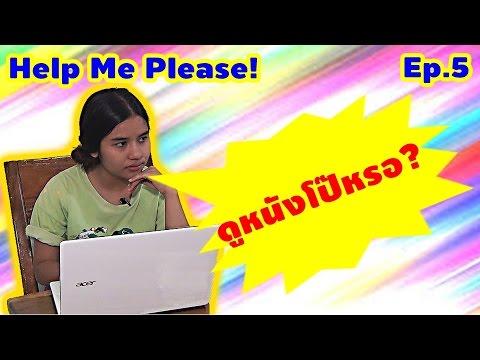 แฟนจับได้ว่าดูหนังโป๊ ทำไงดี?[Help Me Please Ep.5]
