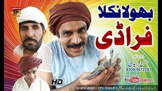 Bhola Nikla Faradi | Akram Nizami | TP Comedy