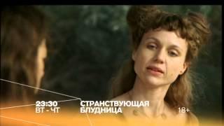 """Смотрите 24 февраля на РЕН ТВ """"Странствующая блудница"""""""