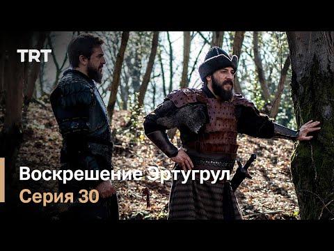 Эртугрул воскресший эртугрул 3 сезон 30 серия