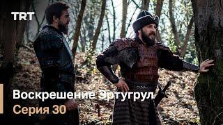 Воскрешение Эртугрул Сезон 1 Серия 30