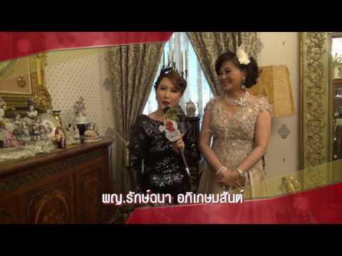 Bangkok Gossip ตอน เปิดคฤหาสน์ไฮโซ On air 9/5/60