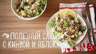 Салат с кинвой и яблоками [Рецепты Bon Appetit]