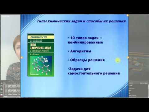 Пути повышения эффективности преподавания Химии - Виноградова Е. М.