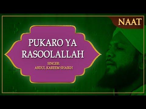 naat---pukaro-ya-rasoolallah---eid-milad-un-nabi-naat-2017- -ramadan-song- -ibaadat