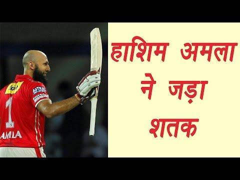 IPL 2017: Hashim Amla hits maiden century against MI | वनइंडिया हिन्दी