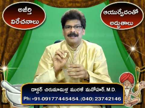 Loose Motions In Children | Sure Cure | Telugu | Dr. Murali Manohar Chirumamilla, M.D. (Ayurveda)