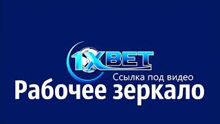 1xbet зеркало
