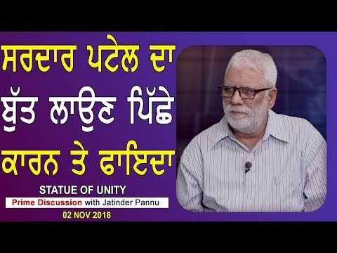 Prime Discussion With Jatinder Pannu 715_Statue Of Unity