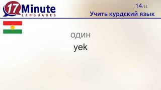 Учить курдский язык (Часть 2)