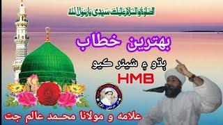 Muhammad Alam Jat 2019 ! Behtreen Khitab ! By Hur Murtaza Baloch