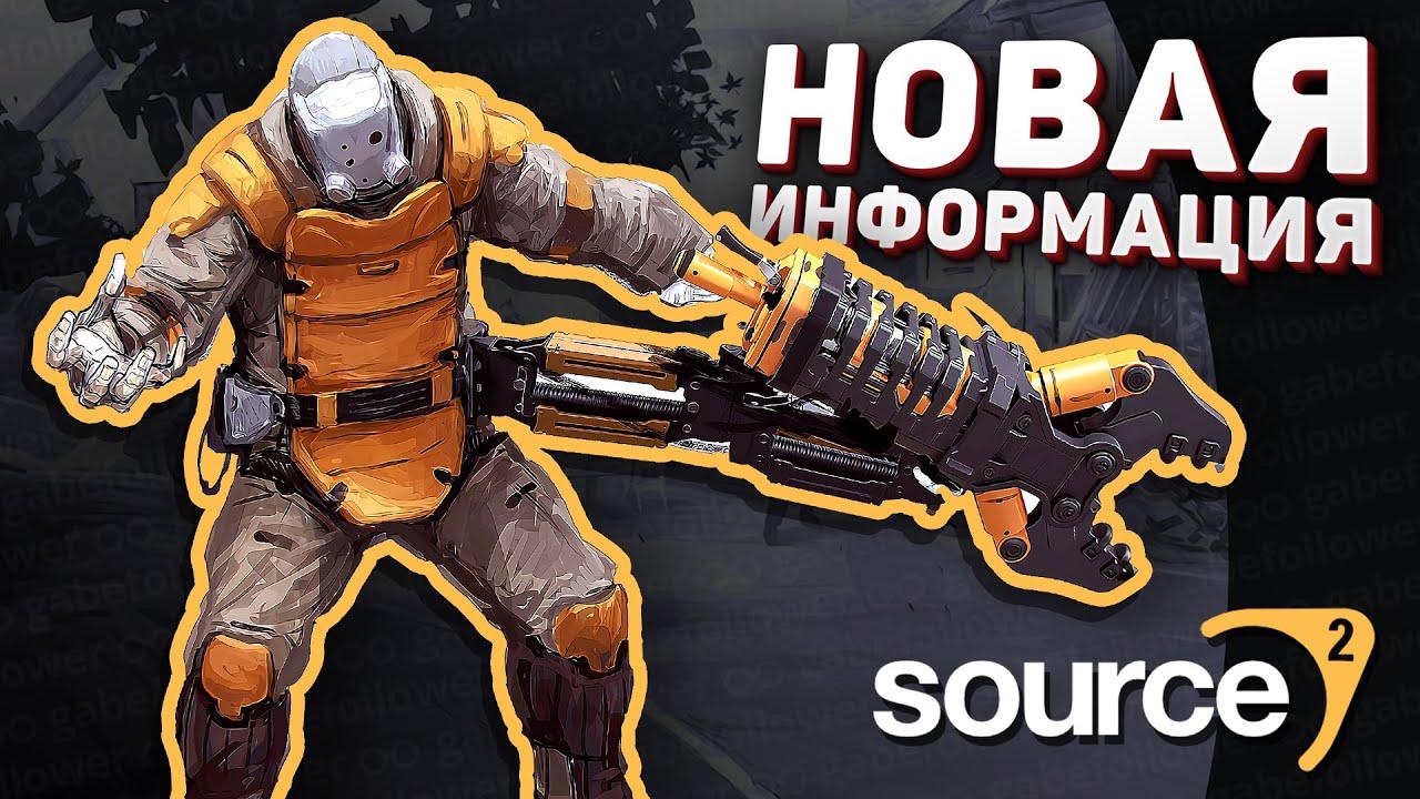 НОВЫЙ слив FPS ШУТЕРА от Valve / Half-Life: X / Кодовое название HLX