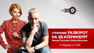 Утренний Разворот на Екатеринбург // 28.04.21
