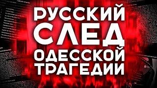 РУССКИЙ СЛЕД ОДЕССКОЙ ТРАГЕДИИ 2 МАЯ 2014 ГОДА