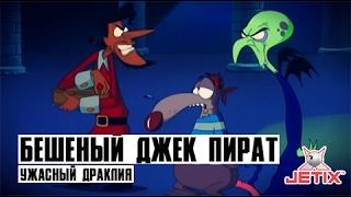 Бешеный Джек Пират - 9 Серия (Ужасный Драклия)