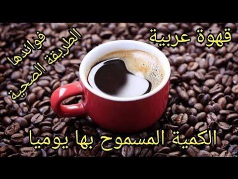 معيار Clunky قبول احسن قهوة عربية Findlocal Drivewayrepair Com