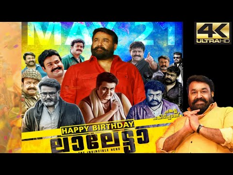 ലാലേട്ടൻ പിറന്നാൾ Special 2018 | Mohanlal Birthday Tribute HD | May 21 | Lalettan | Daily Cinemas