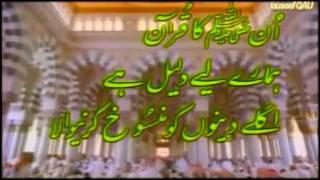 Naat (Arabic) - Kalam HaZrat Imam Zain Al Aabedeen