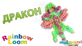 ДРАКОНЧИК (Дракон) из резинок Rainbow Loom Bands. Урок 336 | Dragon Rainbow Loom