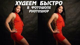 Уменьшить талию, убрать живот, складки, увеличить грудь в фотошопе Photoshop