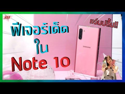 7 ฟีเจอร์เด็ด Samsung Galaxy Note 10 บอกเลย 10 เต็ม 10 !! - วันที่ 08 Aug 2019