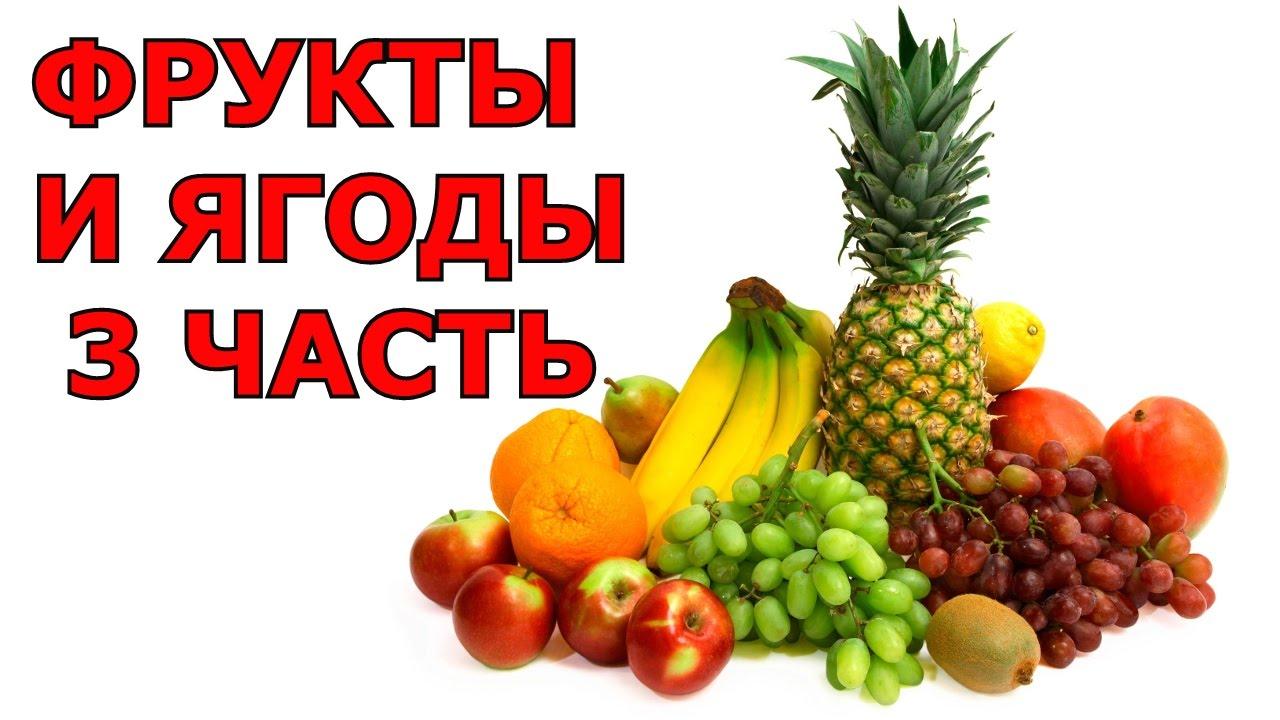 картинки для детей ягоды и фрукты