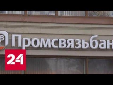 """""""Промсвязьбанк"""" станет новым опорным банком для оборонной промышленности - Россия 24"""