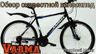 Обзор скоростной велосипед VARMA