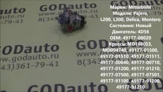 Картридж турбины 4D56 TD04(Картридж турбины Mitsubishi Pajero, L200, L300, Delica, Montero. ka155., 2017-01-18T12:29:13.000Z)