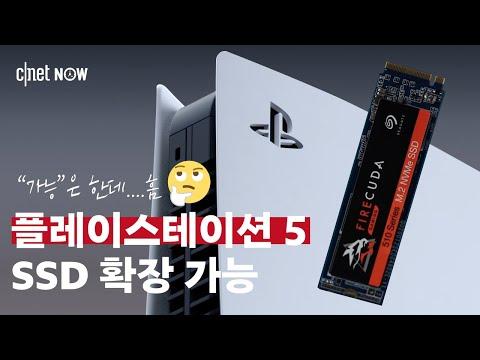 [CNET #NOW] 플스5 용량, 이제 4TB까지 확장 가즈아~!
