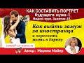 💗💗КАК СОСТАВИТЬ ПОРТРЕТ БУДУЩЕГО МУЖА-1. Занятие 10. Видео-курс/Как выйти замуж за иностранца.