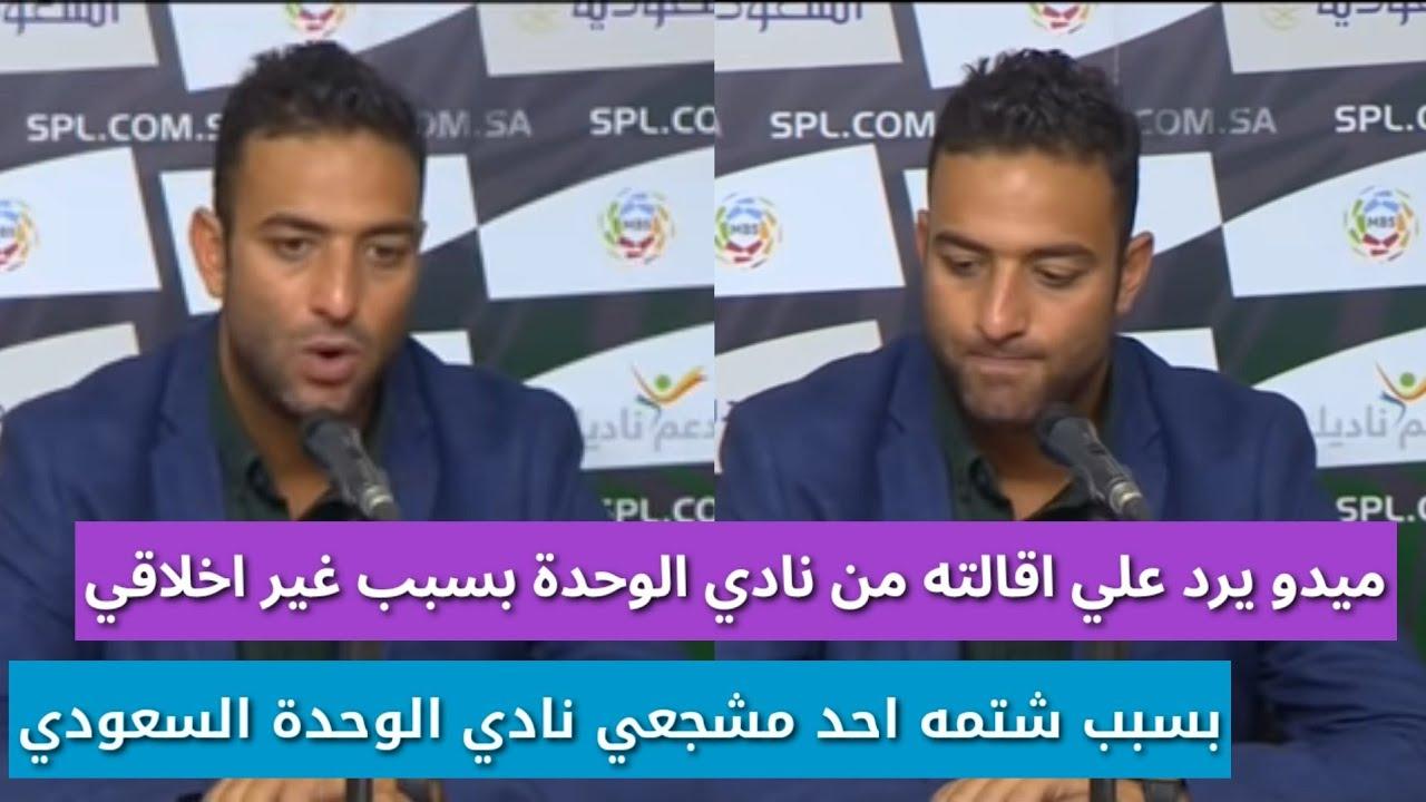 ميدو يرد قرار اقالته من نادي الوحدة السعودي بسبب شتيمة احد مشجعي النادي