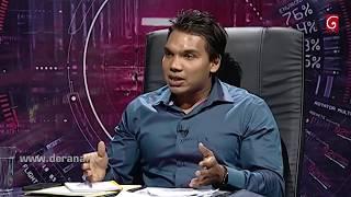 360 with Namal Rajapaksa  (06 - 06 - 2017 ) Thumbnail