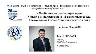 Вебинар: Реализации прав  на доступную среду. Региональный опыт Ставропольского края