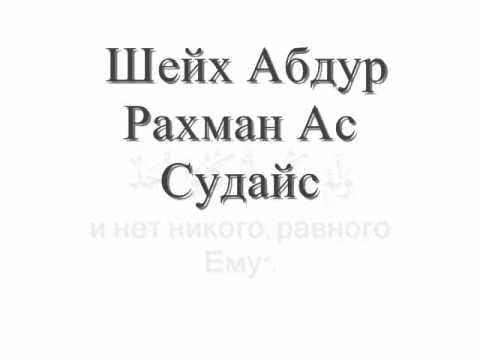 Къулгьу текст читать free