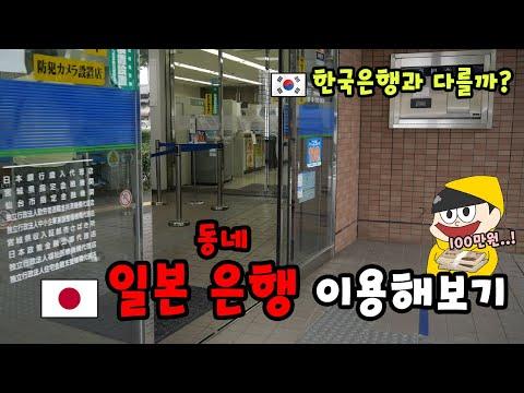(일본인 V-LOG) 일본 동네 은행에 방문해 업무 보기