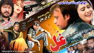 Pashto Islahi Telefilm GHALL - Jahangir Khan, Hussain Swati - Pashto Movie THE THIEF