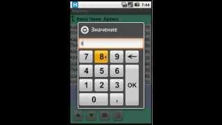 Мобильная торговля Наполеон на Android OS